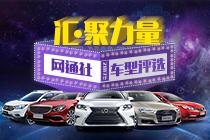 汇·聚力量2017网通社年度车型评选