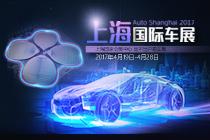 2017年上海车展