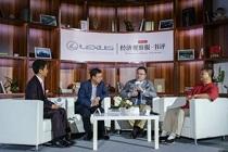 LEXUS携手经济观察报 启动领读中国项目