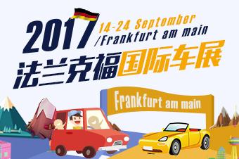 法兰克福车展