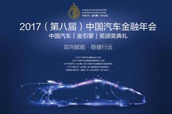 2017(第八届)中国汽车金融年会