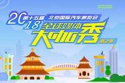 网通社携手全球媒体大咖带你看北京车展