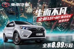 东南汽车2018年广告项目-聚胜万合