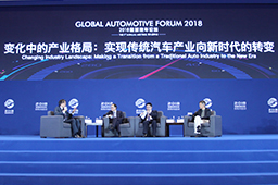 2018全球汽车论坛