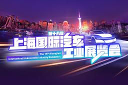2019 上海车展