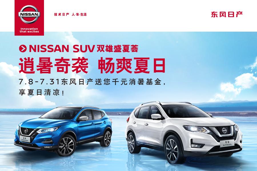 台湾-SUV双雄