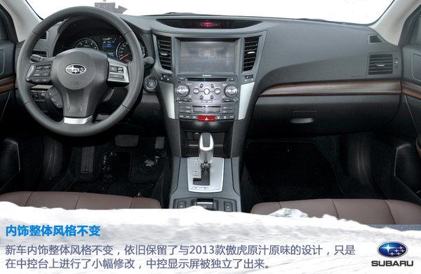 斯巴鲁新款中型SUV外观小改 推特别版车型