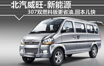 """北汽威旺推""""新能源""""微车 售5.15万起"""