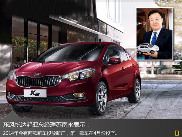 """起亚副总经理林钟宪表示:""""第三工厂预计2014年初投产,三个工高清图片"""