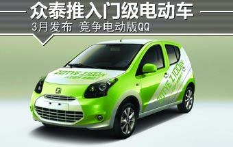 众泰推入门电动车3月发布 竞争QQ电动版