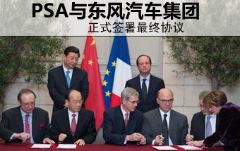 PSA与东风汽车集团正式签署最终协议