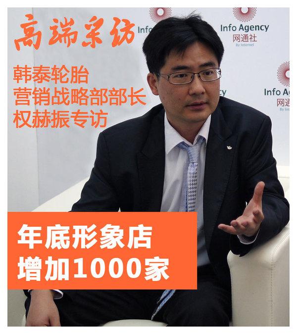 专访韩泰权赫振:年底形象店增加1000家图片