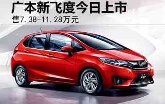 广本新飞度正式上市 售7.38-11.28万元