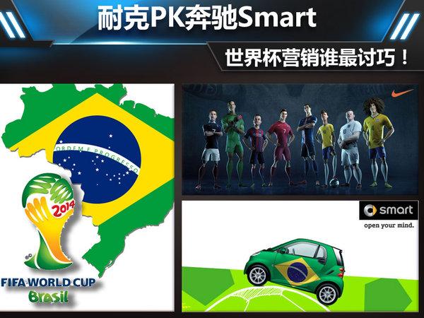 耐克pk奔驰smart 世界杯营销谁最讨巧!