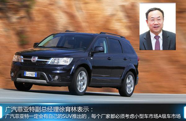 广汽菲亚特将产suv车型 首攻a级车市场 高清图片