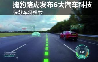 捷豹路虎发布6大汽车科技 多款车将搭载