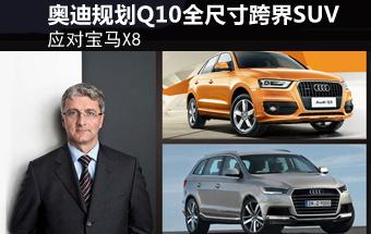 奥迪规划Q10全尺寸跨界SUV 应对宝马X8