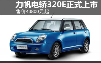 力帆电轿320E正式上市 售价43800元起