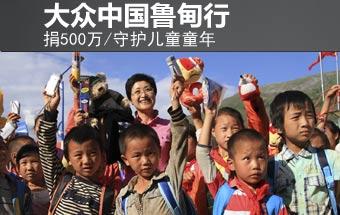 大众中国鲁甸行:捐500万 守护儿童童年