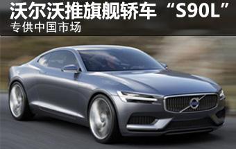 """沃尔沃推旗舰轿车""""S90L"""" 专供中国市场"""