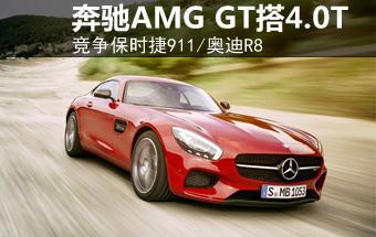 奔驰AMG GT搭4.0T 竞争保时捷911/奥迪R8