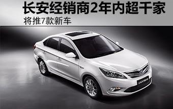 长安经销商2年内超千家 将推7款新车-图
