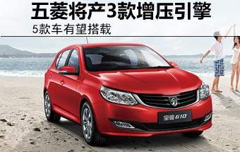 五菱-将投产3款增压引擎 5款车有望搭载