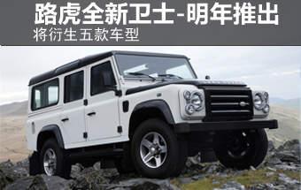路虎全新卫士-明年推出 将衍生五款车型