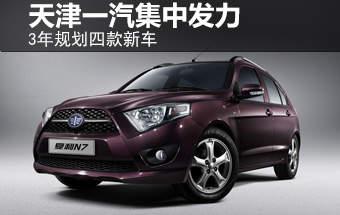 天津一汽集中发力 3年规划四款新车(图)