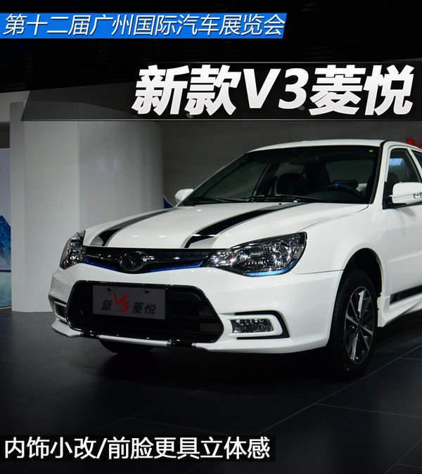 滁州汽车网www.0550qcw.com讯在2014广州车展上,东南汽车旗下新高清图片