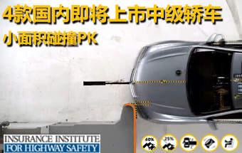 4款国内即将上市中级轿车 小面积碰撞PK