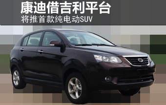 康迪借吉利平台 将推首款纯电动SUV(图)