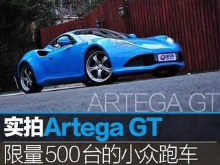 实拍Artega GT 限量500台的小众跑车