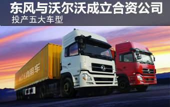 东风与沃尔沃成立合资公司 投产五大车型
