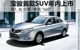 """宝骏首款SUV年内上市 搭1.8L/命名""""560""""-宝骏 文章 汽车频道高清图片"""