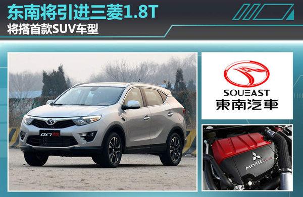东南汽车将引进三菱1.8T 搭首款SUV车型高清图片