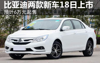 比亚迪两款新车18日上市 预计6万元起售