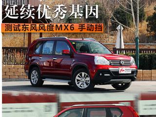 风度MX6 对比评测 风度MX6 对比导购 风度MX6 试驾 -凤凰汽车高清图片