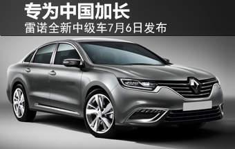 雷诺全新中级车7月6日发布 专为中国加长