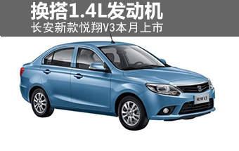 长安新款悦翔V3本月上市 换搭1.4L发动机