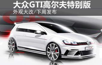 大众GTI高尔夫特别版 外观大改/下周发布