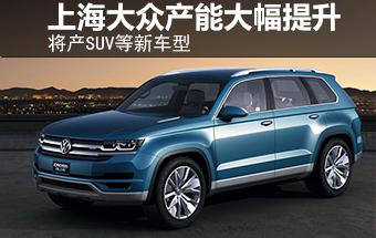 大众新车型_上海大众产能大幅提升 将产suv等新车型