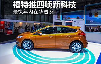福特推四项新科技 最快年内在华普及-图