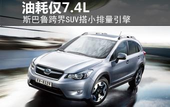 斯巴鲁跨界SUV搭小排量引擎 油耗仅7.4L-斯巴鲁 文章