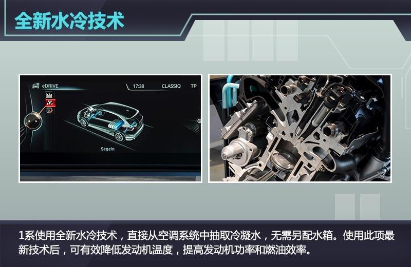 宝马1系搭全新发动机 油耗降低/动力提升