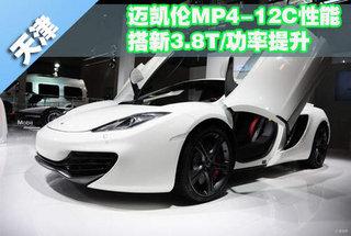 迈凯伦MP4-12C性能 搭新3.8T/功率提升