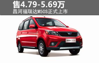 昌河福瑞达M50S正式上市 售4.79-5.69万