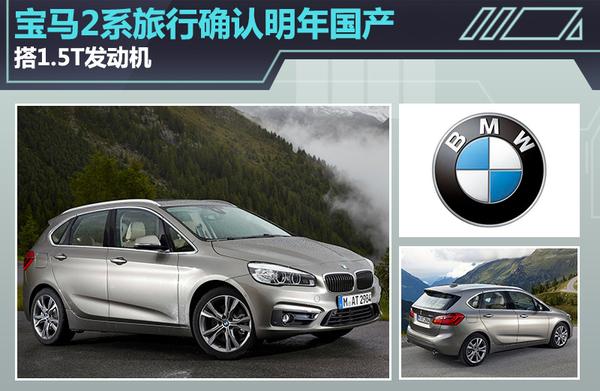 新车将搭载华晨宝马国产的1