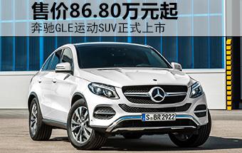 奔驰GLE运动SUV正式上市 售价86.80万起
