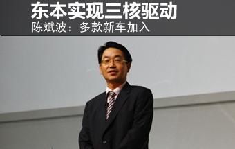 陈斌波:多款新车加入 东本实现三核驱动